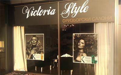 Открит е новият фризьорски салон на Victoria Style!